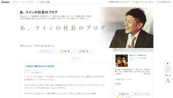 【釧路市】ライン「あ、ラインの社長のブログ」