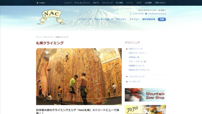 NAC札幌クライミングジム
