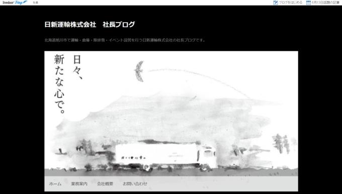 日新運輸「社長ブログ」