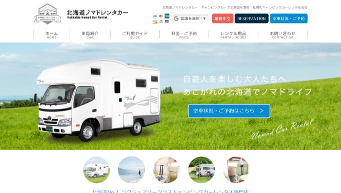 北海道ノマドレンタカー