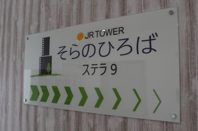 札幌ステラプレイス屋上広場そらのひろばステラ9
