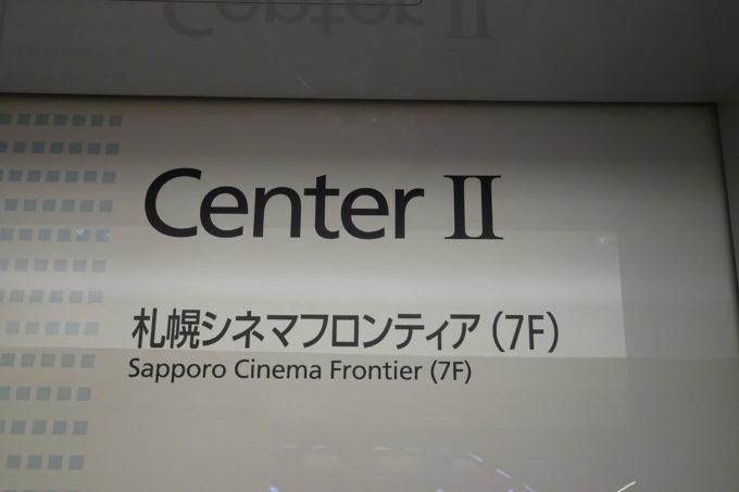 エレベーターには「CenterⅡ」の文字