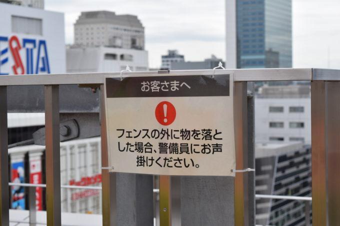 フェンスの外に物を落とした場合は警備員の方に依頼