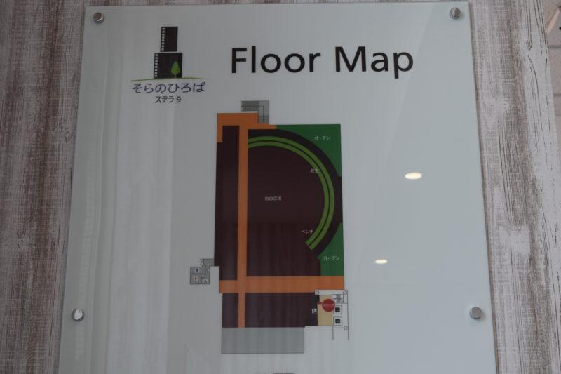 そらのひろばステラ9のフロアマップ