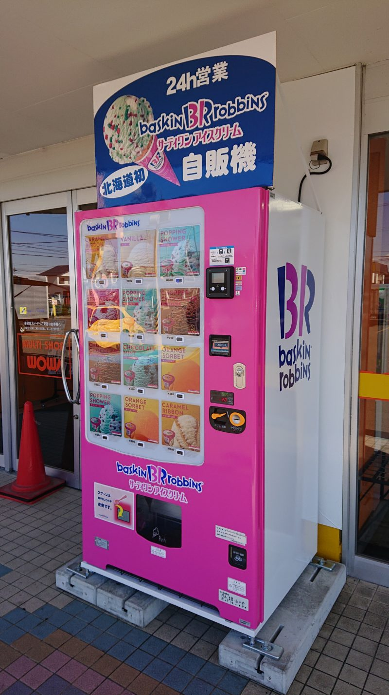 サーティワンアイスクリーム「サーティワンアイスクリーム自動販売機」
