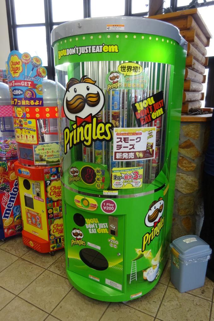 P&G「プリングルス自動販売機」