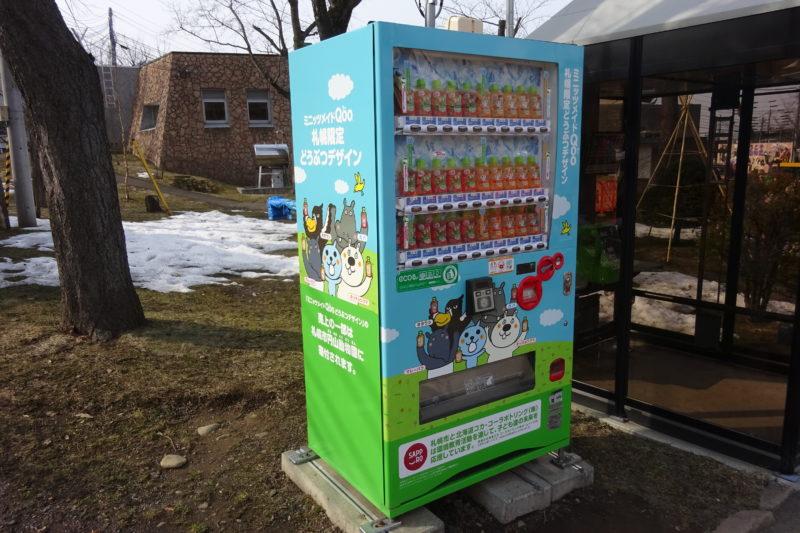 札幌市円山動物園にあるミニッツメイドQoo札幌限定どうぶつデザインの自動販売機