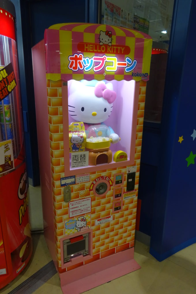 ハローキティポップコーン自動販売機