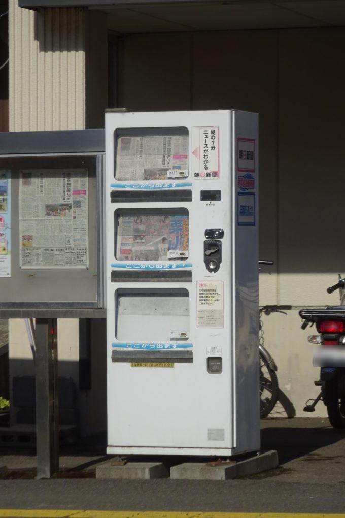 朝日新聞「新聞自動販売機」