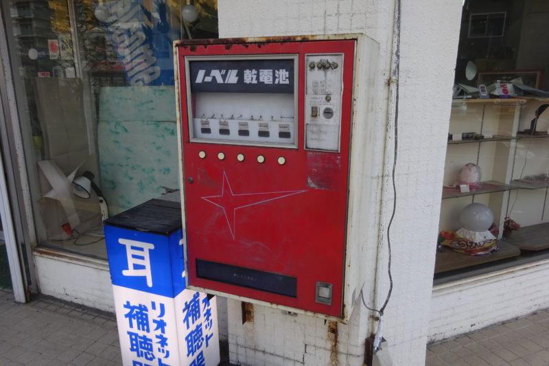 ノーベル乾電池自動販売機