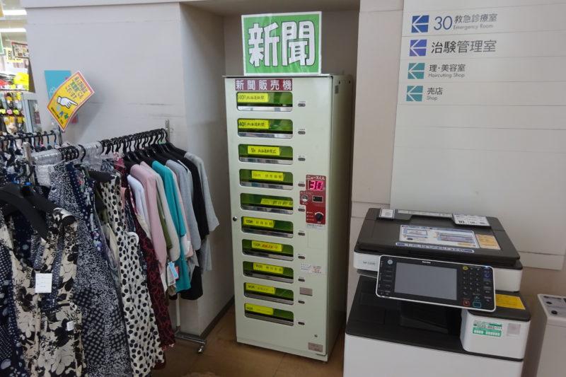 日本新聞自動販売「新聞自動販売機ニュースくん」
