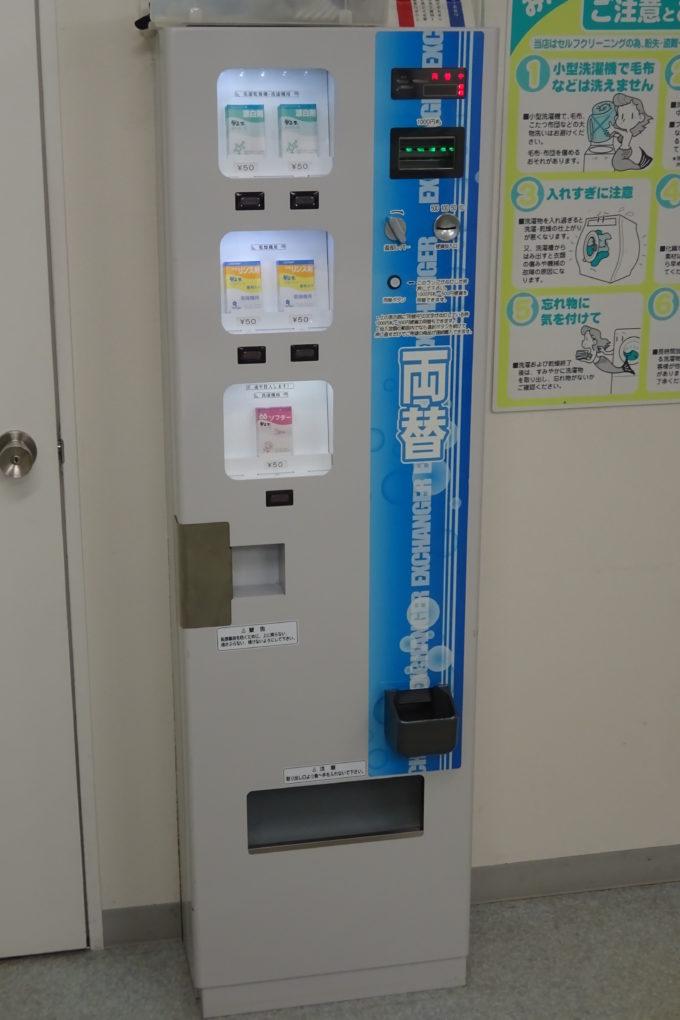 コインランドリー洗剤自動販売機