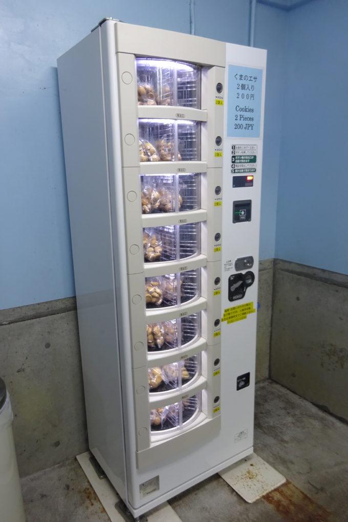 くまのエサ自動販売機