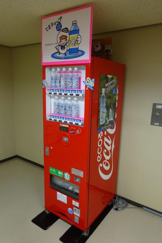 とまチョップ水自動販売機