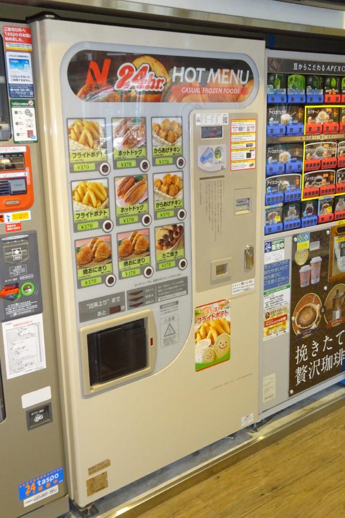 ニチレイフーズ自動販売機「ホットメニュー」