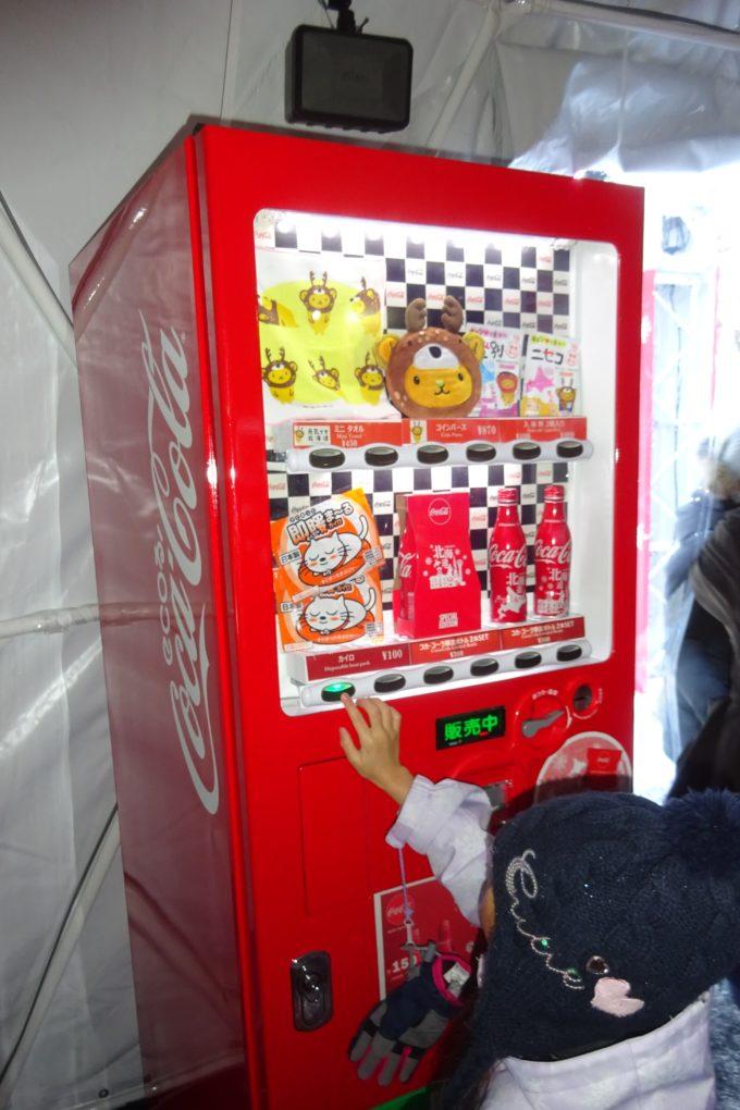さっぽろ雪まつりコカコーラブース自動販売機
