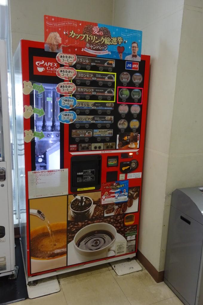 アペックス「カップ式自動販売機」