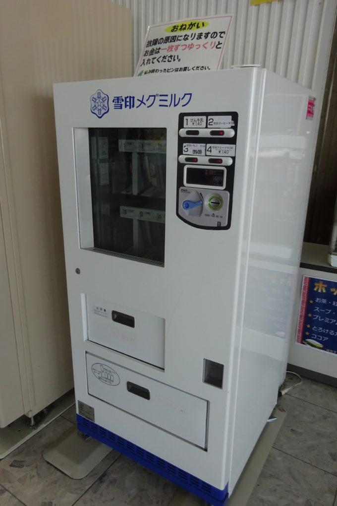 雪印メグミルク「びん牛乳自動販売機」