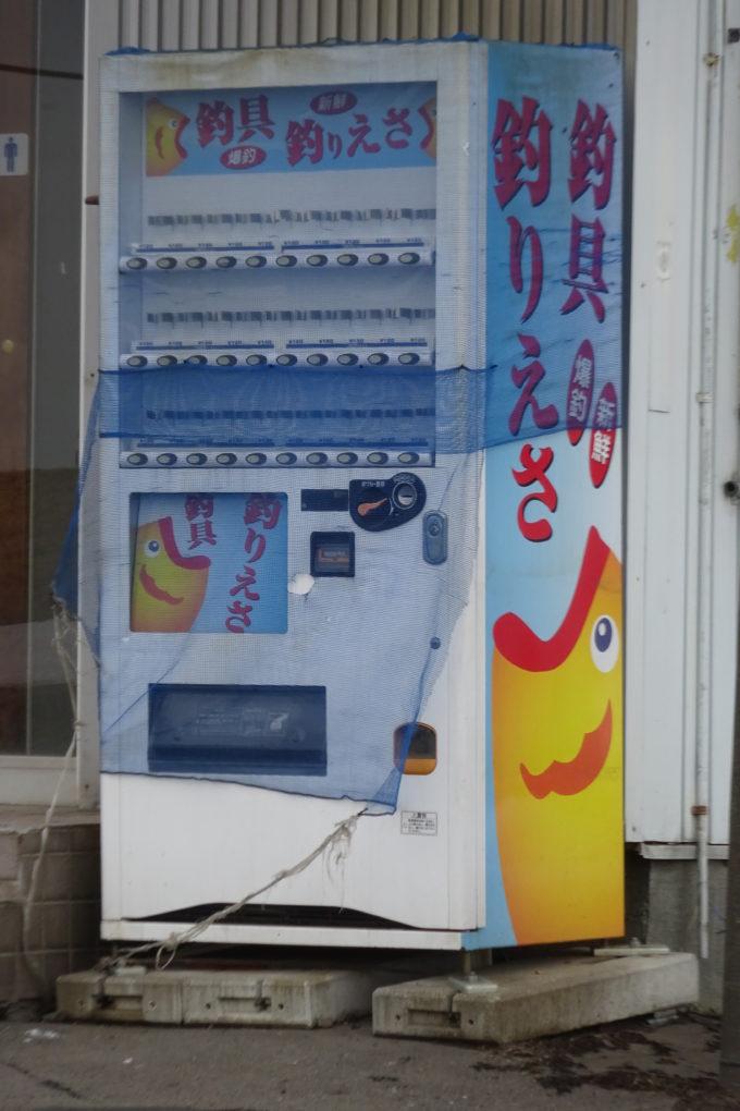 釣り用えさ自動販売機