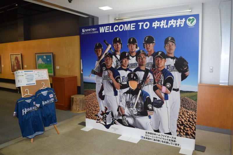 道の駅なかさつない「北海道日本ハムファイターズ」顔ハメ看板
