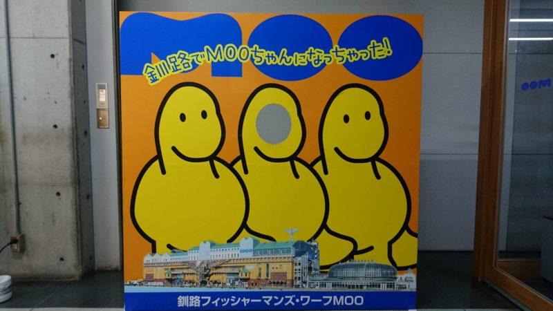 釧路フィッシャーマンズワーフMOO「MOOちゃん」顔ハメ看板