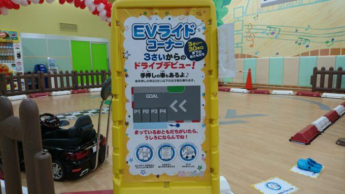 EVライドコーナーの案内及び注意事項。