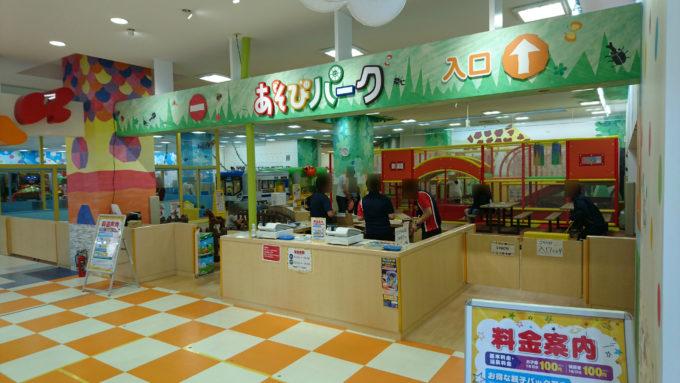 あそびパークアリオ札幌店(北海道札幌市東区)