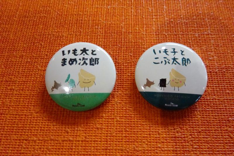 カルビー北海道工場ガチャガチャ「いも太とまめ次郎」・「いも太とこぶ太郎」