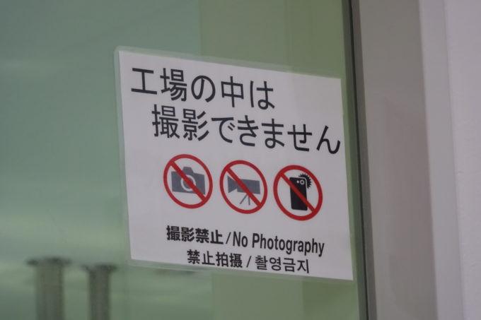 工場の中はカメラによる写真撮影や動画撮影は禁止