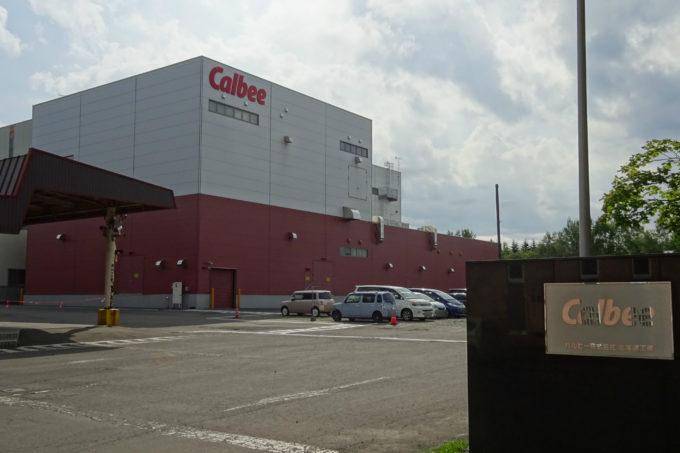 カルビー北海道工場の工場見学