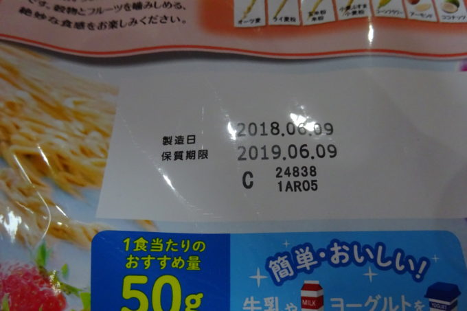 カルビー北海道工場で製造されたカルビー商品には、製造日・保質期限の下に「C」の文字が付与