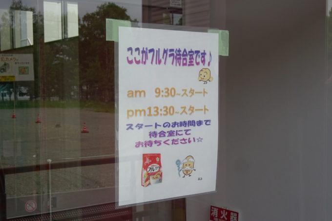 カルビー北海道工場見学者待合室貼り紙