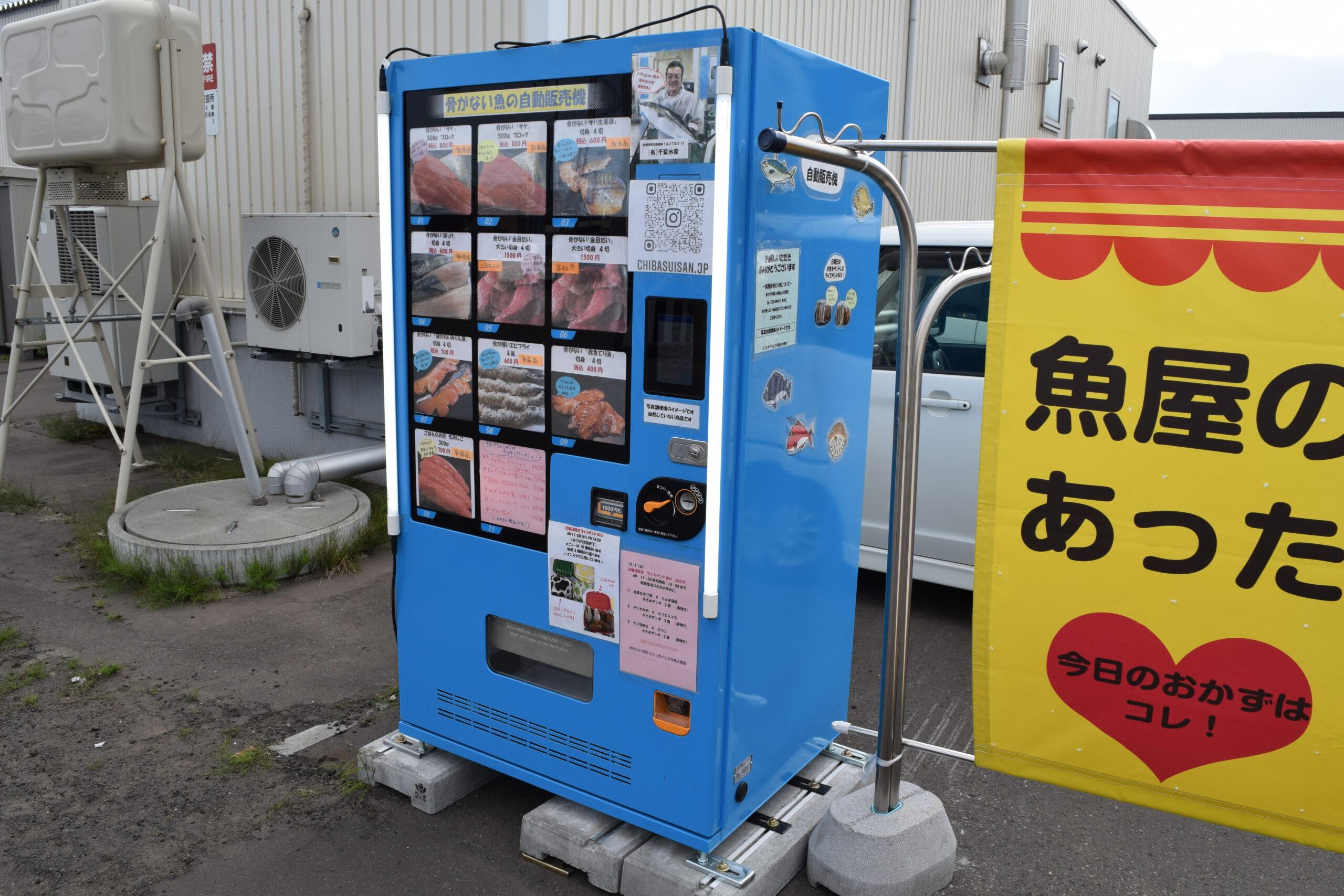 千葉水産「骨がない魚の自動販売機」