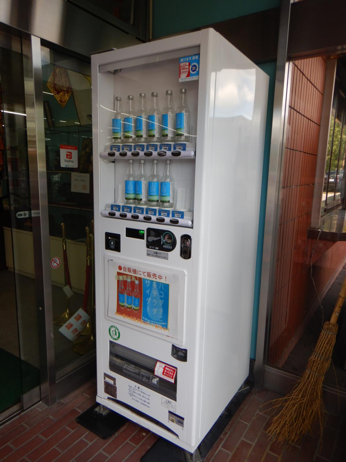 マルカツ興産「ハコダテニキテクダサイダー自動販売機」