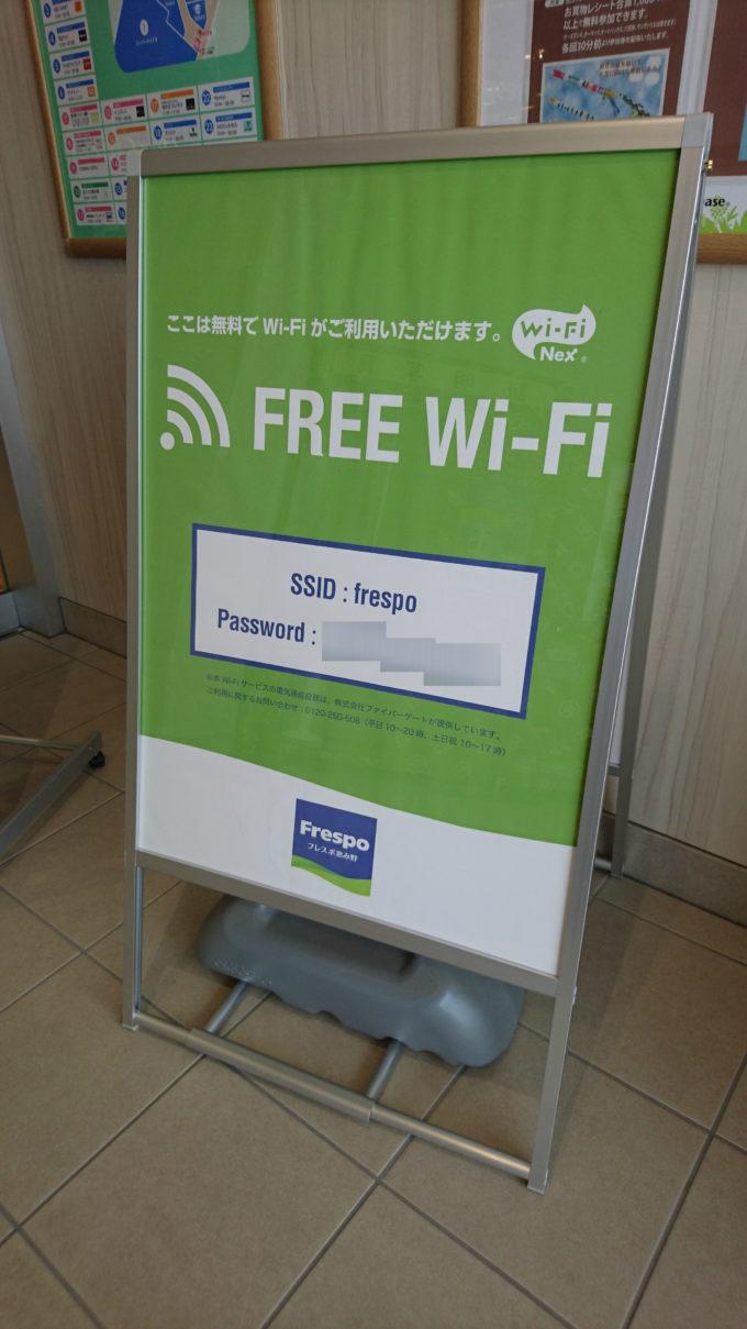 フレスポ恵み野Wi-Fiステッカー