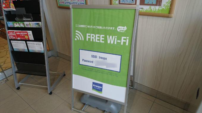 フレスポ恵み野Wi-Fi