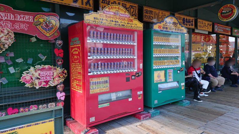 函館ラッキーピエロ「ラッキーガラナ自動販売機」