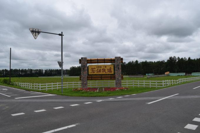 花畑牧場の大きな看板が目印