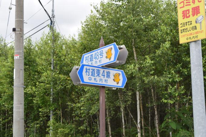 村道48号・村道東4線の交差部。