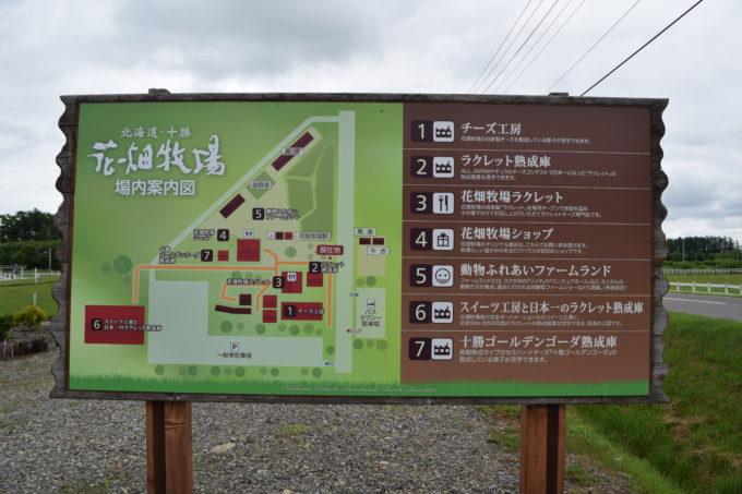 花畑牧場場内案内図(設置看板)