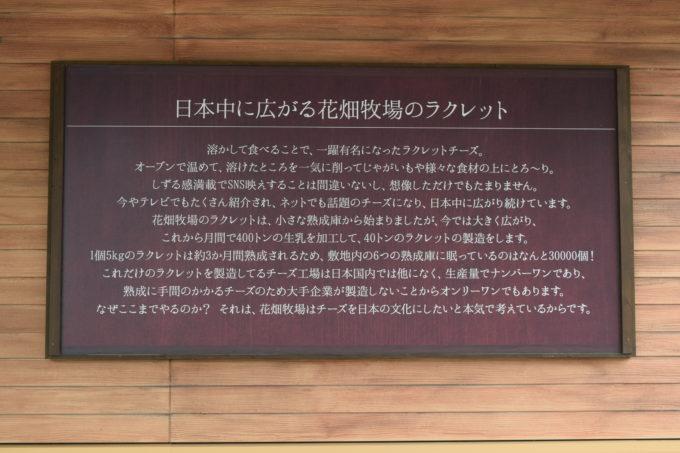 日本中に広がる花畑牧場のラクレット