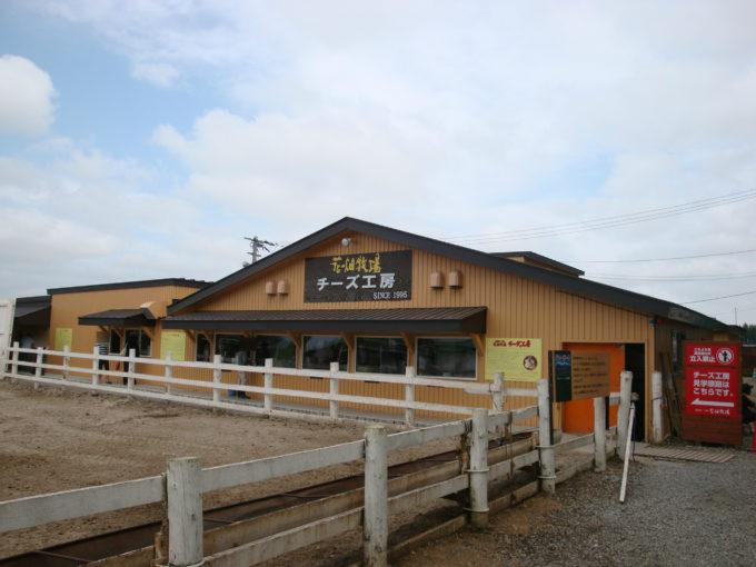 花畑牧場チーズ工房