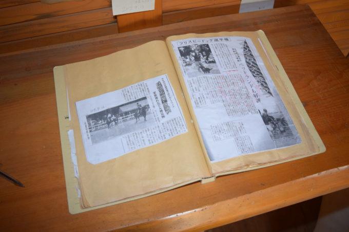花畑牧場が紹介されている新聞記事