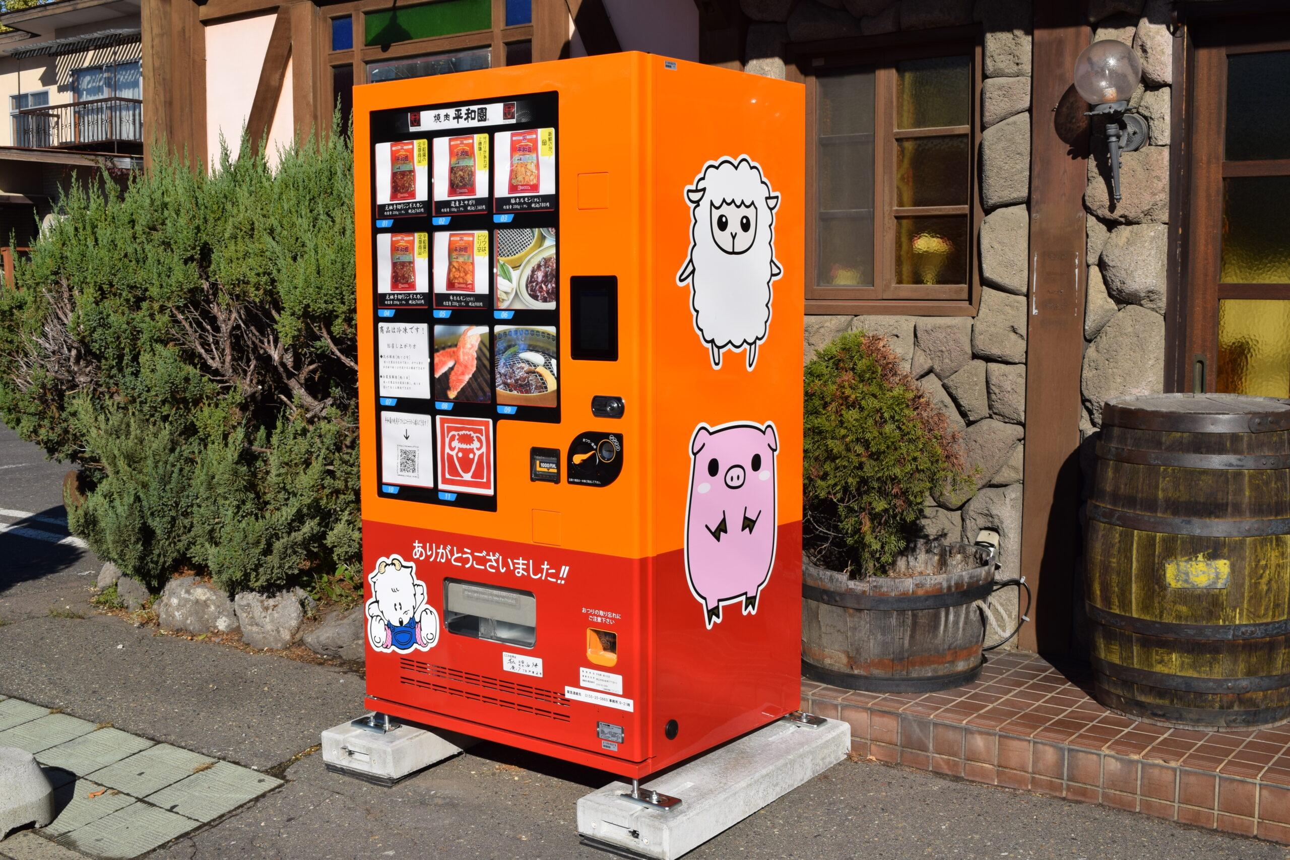 焼肉レストラン平和園「焼肉自動販売機」