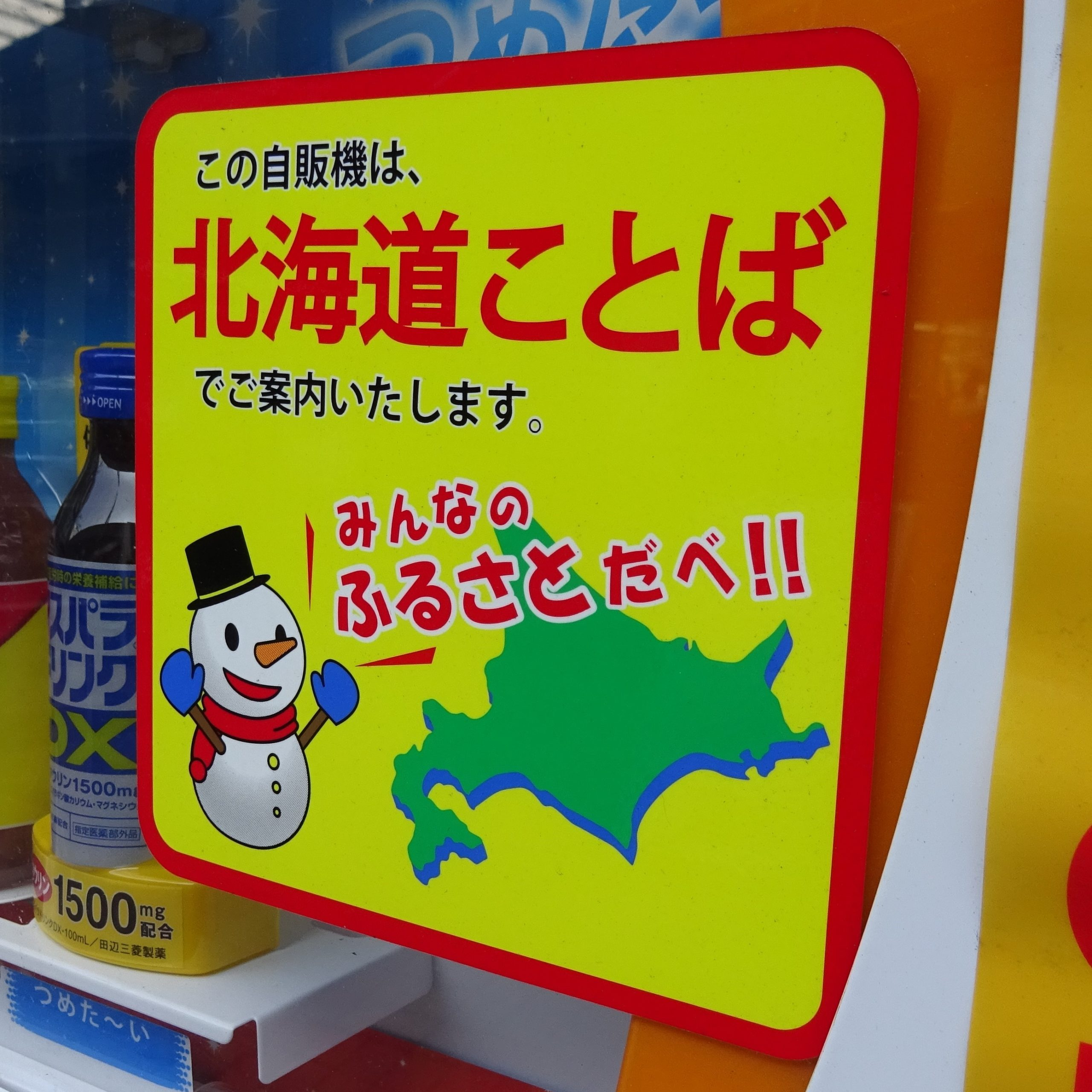 北海道内の変わり種自動販売機・レトロ自動販売機
