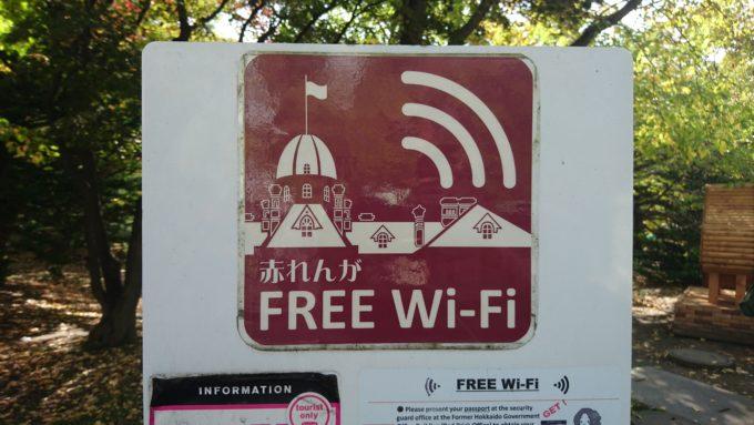 北海道市町村別・提供事業者別の無料Wi-Fi・フリーWi-Fiスポット一覧