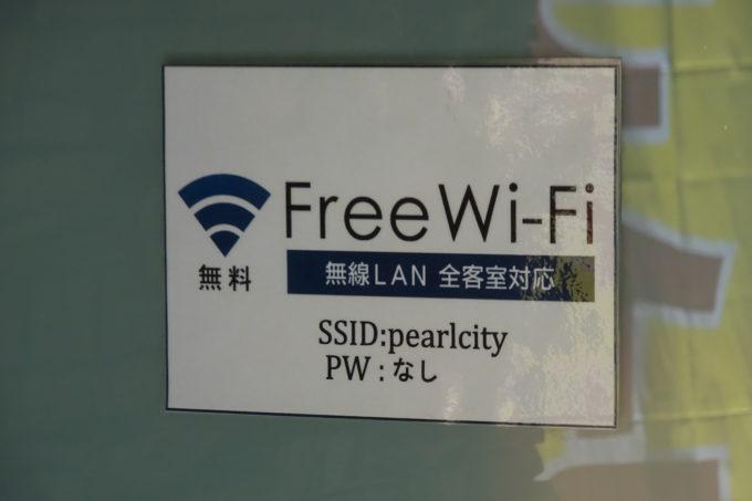 ホテルパールシティ札幌出入口付近にあるWi-Fiステッカー