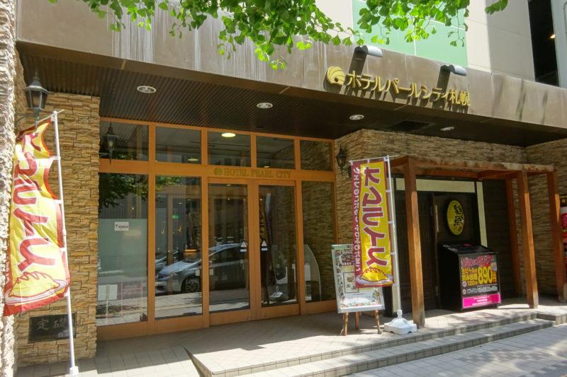 ホテルパールシティ札幌Wi-Fi
