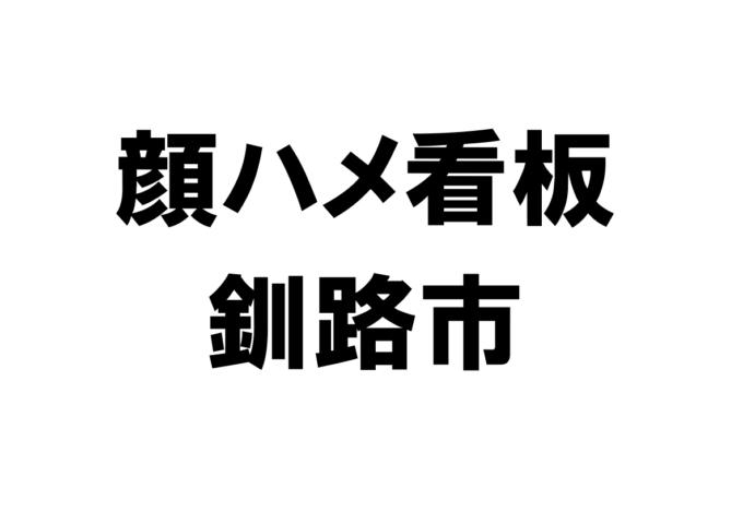 北海道釧路市の顔ハメ看板・顔出し看板