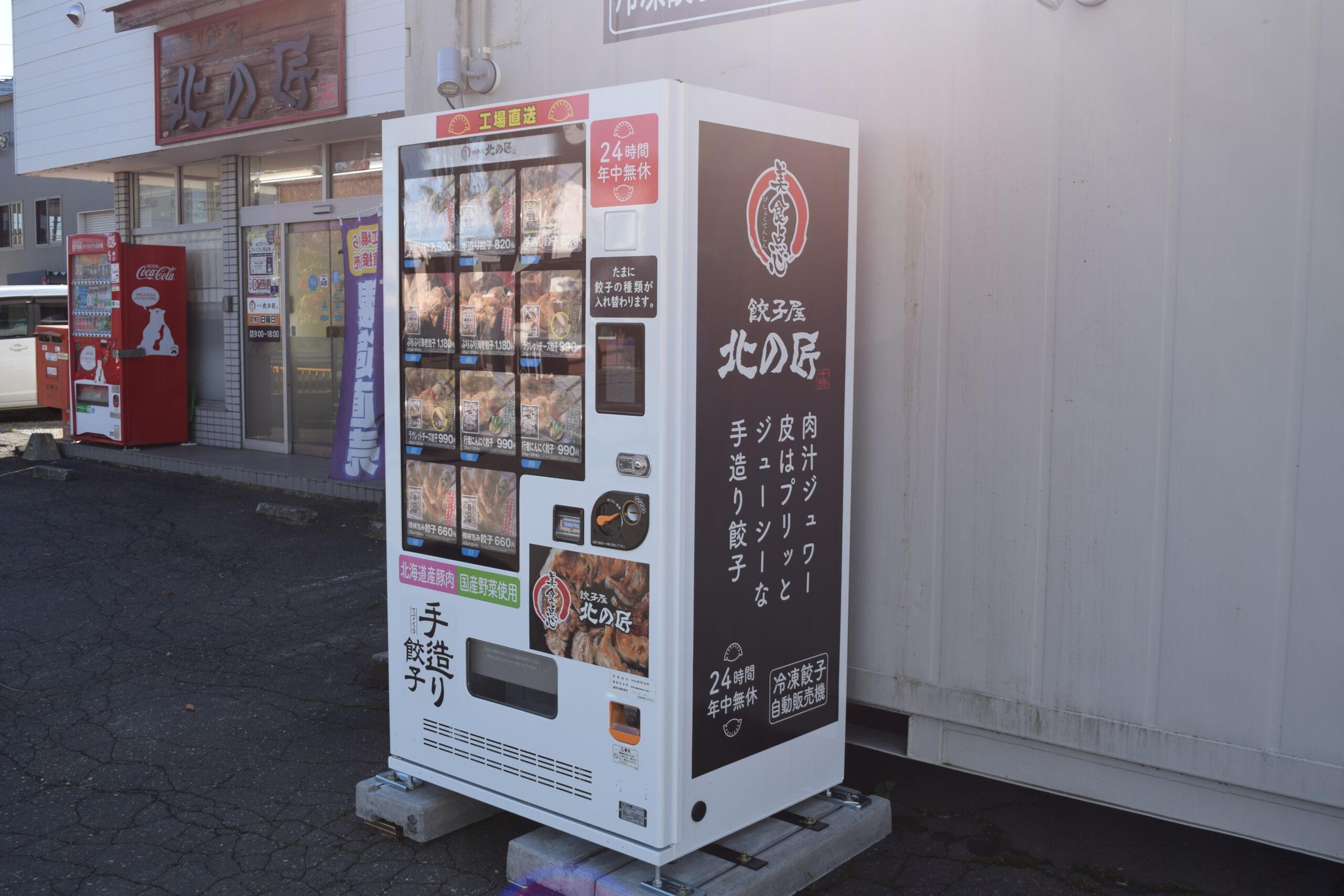 餃子屋北の匠「餃子自動販売機」